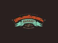Unofficial movie title - Irupathiyonnam Nootandu