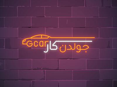 GOLDEN CAR ARABIC جولدن كار icon جولدن كار ksa saudia ligts neon arabic lines identity logo brand illustration design car لوجو