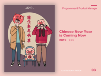 Chinese New Year is Coming Now