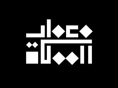 Meamar Al Mamlakah logo logo icons branding islam-biko typogaphy logo icon icon mark logo icon inspiration graphics creative