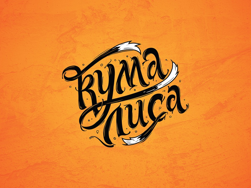 Mrs. FoX design logo calligraphy typography digital lettering fox