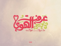 "Arabic Typography ""عرفت الهوى"""