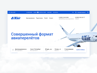 Utair Airlines airlines ticket plane fly site concept utair