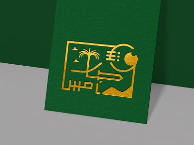 Arabic Vintage Logo new illustration stylish lettering typography calligraphy font branding tree logo freebie illustration logo natural logo logoconcept calligraphy artist
