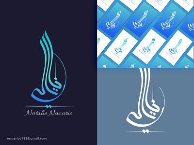 Arabic Calligraphy name logo: natalie logo idea logodesign animation arabic tatto app luxury logo arabic logo stylish typography lettering branding logoconcept calligraphy artist arabic brand calligraphy font art arabic design name logo