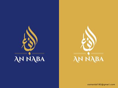 Annaba Arabic Calligraphy Logo arabic logotype islamic logo islamic tattoo arabic tattoo art app calligraphy arabic logo logo illustration typography calligraphy font branding logoconcept calligraphy artist arabic brand