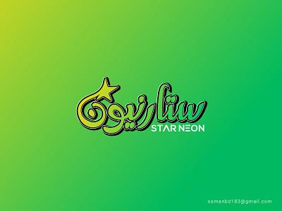 Star Neon Arabic Typography Logo green logo arabic logo illustration stylish lettering calligraphy font branding calligraphy artist arabic brand gradient logo gradient typography logo flat