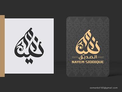 Personal Logo Design: Nayem flower logo tattoo design tattoo art arabic calligraphy logo arabic logo typography stylish calligraphy font branding logoconcept calligraphy artist arabic brand logotype
