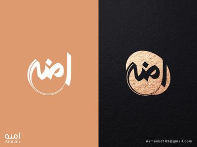 Arabic personal branding design: Amnah arabic design classic arabic logo modern logo arabic font best arabic logo best arabic logo designer arabic typo arabic typography arabic calligraphy arabic logo typography stylish lettering calligraphy font branding logoconcept arabic brand