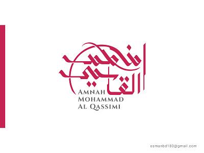 Full name Calligraphy logo by Arabic design personal branding calligraphy logo modern arabic logo modern al qassim muhammad logo logo illustration arabic logo typography stylish lettering calligraphy font branding calligraphy artist arabic brand