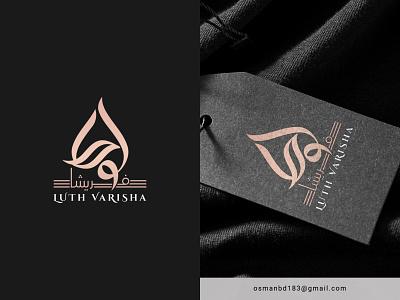 Arabic Logo for Clothing Brand. arabic calligraphy logo calligraphy logo lettering calligraphy font logoconcept calligraphy artist arabic brand clothing brand branding logo