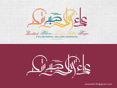 Arabic Calligraphy branding logo illustration lettering calligraphy font arabic brand calligraphy artist arabic typography typography arabic calligraphy calligraphy