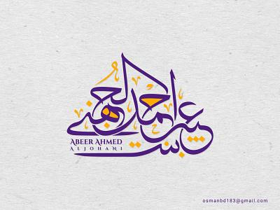 Personal Name Design by Arabic Calligraphy minimal logo classy logo classical classics logo arabic logo arabic calligraphy logo illustration logo typography lettering calligraphy font logoconcept branding arabic brand calligraphy artist name calligraphy personal name design