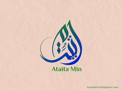 Arabic Calligraphy Logo arabiclogotype arabic brand concept logoconcept logodesigner arabiccalligraphylogo arabian product design logo lettering typography calligraphy font branding calligraphy artist arabic brand calligraphy logo
