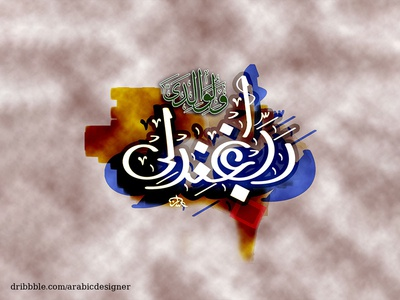 Arabic Calligraphy Digital Painting
