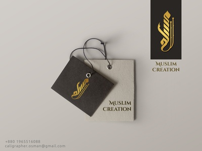 Muslim Creation Logo