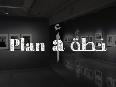 Plan A | art gallery renranding