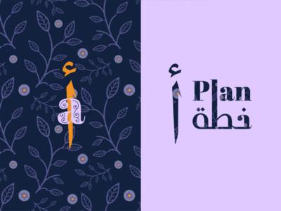 Plan A | art gallery logo