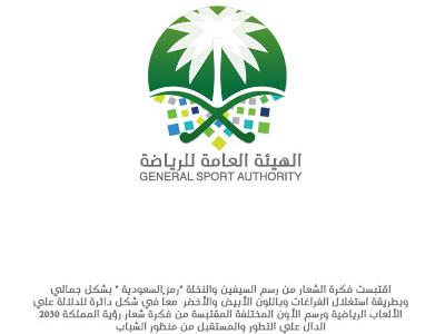 شعار الهيئة العامة للرياضة السعودية By Omar Fawzi On Dribbble