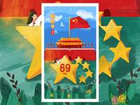 中国成立69周年——国庆节快乐