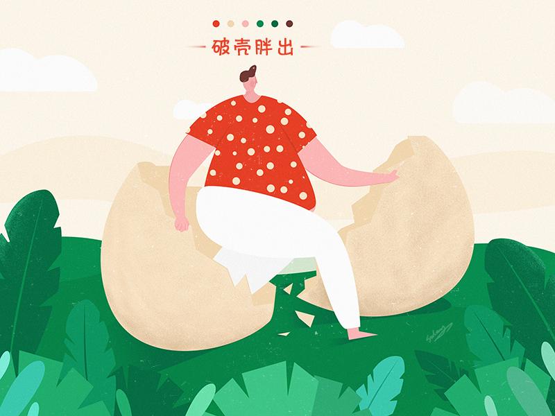 复活节——新生、突破自己1 ps插画