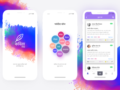 Kavita_App colours hindi kavita speaking writing design illustration app poem creative design ux ui