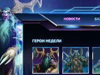 HOTS Info Portal