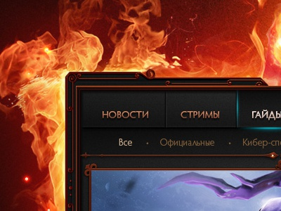 Dota2.su game web-design site gaming dota