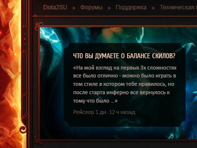 Dota2.su Forum game web-design site gaming dota forum