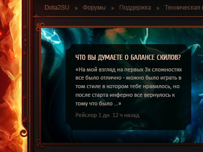 Dota2.su Forum game web-design site gaming dota forum
