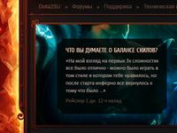Dota2.su Forum