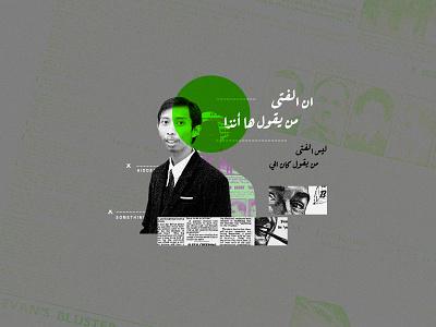 Collage Art Photo arabian photoshop photo collage magazine design collage collageart editorial layout creative design