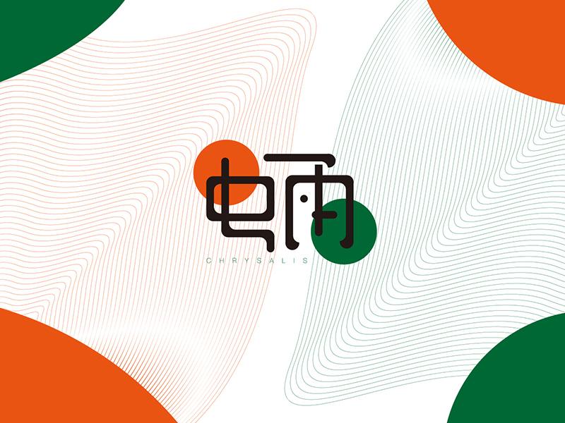 蛹-the chrysalis logo designer typography visual design graphic