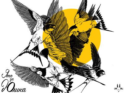 Flight free artwork design birds swallows digitalart art rikoandthehuman