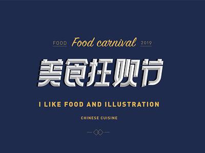 字体设计3 icon illustration typography design