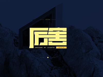 字体设计5 flat app typography illustration design