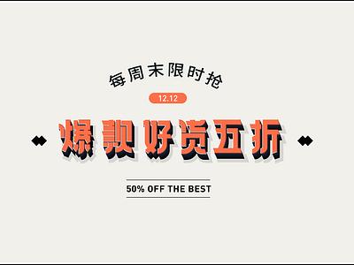 字体设计7 flat app typography illustration design
