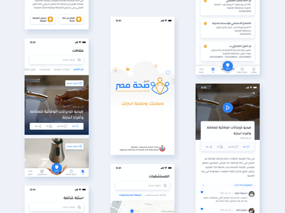 The health of Egypt 'Sahet Misr' App Redesign egypt health ios app design ios app ios android app android branding vector logo sketch corporate colorful flat illustration ux ui design clean
