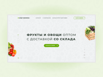 Fruits and vegetables landing page