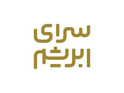 Saraye Abrisham matchmaking arabic persian typography logotype type logo