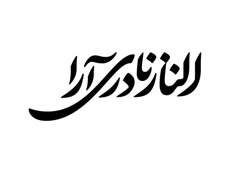 Elnaz Naderi Ara nastaliq calligraphy typography type logotype