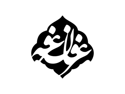 Erfane Arafe
