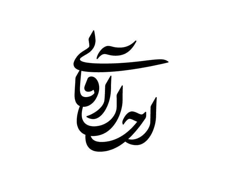 Ehsan Aghaei nastaliq calligraphy typography type logotype
