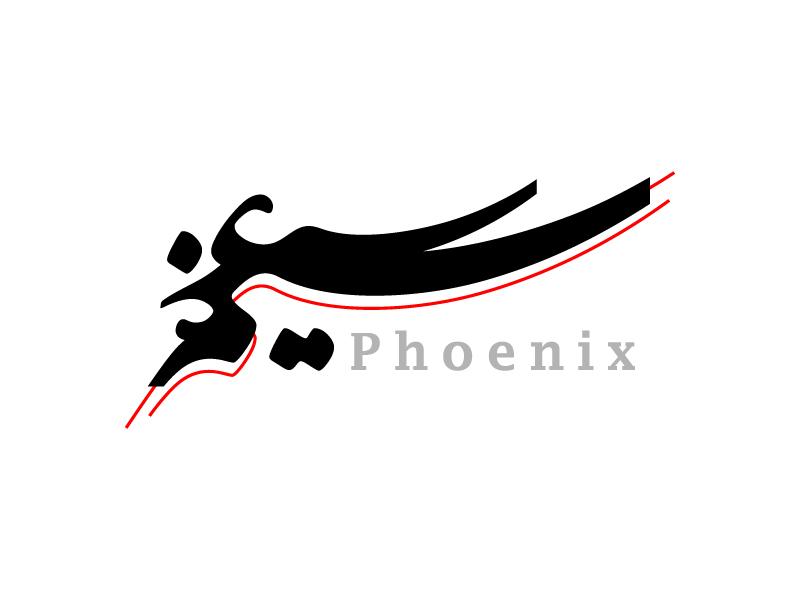 Simorgh nastaliq calligraphy logo typography type logotype