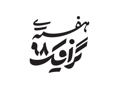 Graphic Design Week 98 persian logo logotype typography type