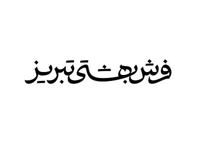 Beheshti Tabriz Carpet handwriting arabic persian calligraphy typography logotype type logo