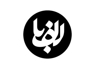 Alefba nastaliq arabic persian calligraphy typography logotype type logo