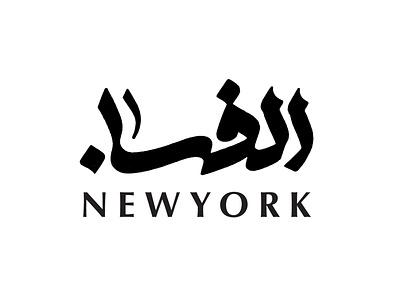 Alefba thuluth arabic persian calligraphy typography logotype type logo