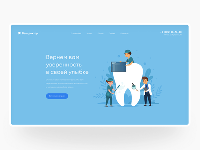 Website concept for dental clinic