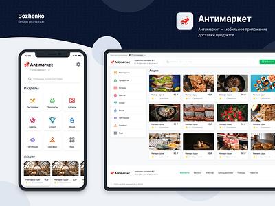Antimarket dashboad admin panel app delivery food